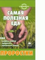 Shaskolskie-eda